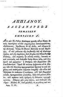 Romanarum historiarum quae supersunt : ad optimorum librorum fidem accurate editae. 4