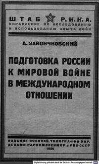 Podgotovka Rossii k mirovoj vojne v meždunarodnom otnošenii