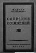 Sobranie sočinenij. 13, Mirovaja vojna 1914 - 1916 g.g.