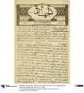 El Dschihad - Zeitung für die muhammedanischen Kriegsgefangenen (Arabische Ausgabe)