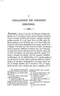 Scholia Graeca in Aeschinem et Isocratem : Ex codicibus aucta et emendata