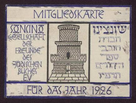 Entwurf einer Mitgliedskarte der Soncino-Gesellschaft für das Jahr 1926